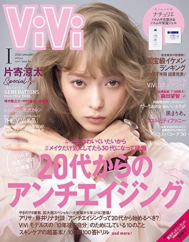 ViVi 2020年1月号 画像 A