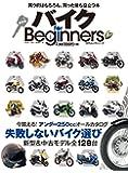 バイク for Beginners (100%ムックシリーズ)