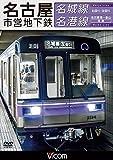 名古屋市営地下鉄 名城線・名港線 右回り・左回り/金山~名古屋港 往復[DVD]