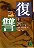 img - for Dirty Secrets (Fukushu) (Volume 1) [Japanese Edition] book / textbook / text book