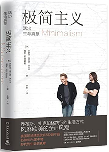 Book Minimalism: live a meaningful life (Chinese Edition)