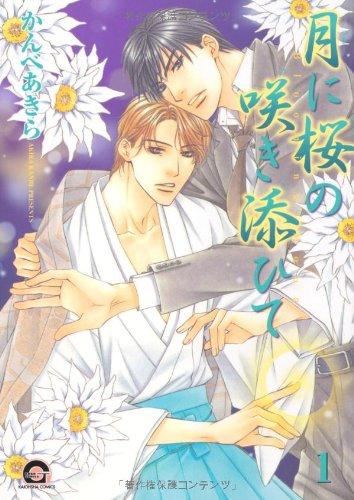 月に桜の咲き添ひて (GUSH COMICS)