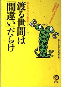 "Paperback Bunko ! world to cross the ""mistake"" full - a large mistake lies common belief that Do not believe ""only man to the change of voice"" (KAWADE dream Novel) (1995) ISBN: 4309490867 [Japanese Import] Book"