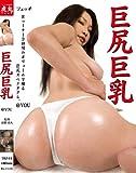 TRZ-04 巨尻巨乳 @YOU [DVD]