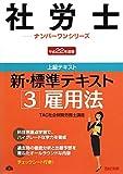新・標準テキスト〈3〉雇用法〈平成22年度版〉 (社労士ナンバーワンシリーズ)