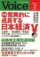 Voice (ボイス) 2008年 02月号 [雑誌]
