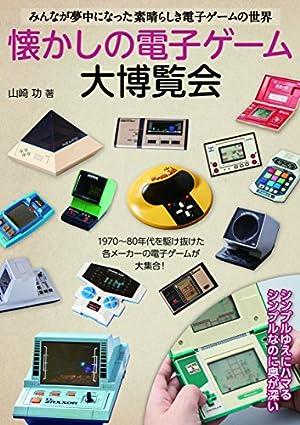 懐かしの電子ゲーム大博覧会 単行本(ソフトカバー) – 2018/4/20