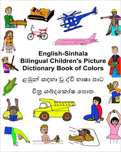 English-Sinhala Bilingual Children's Picture Dictionary Book