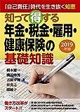 2019年版 知って得する年金・税金・雇用・健康保険の基礎知識