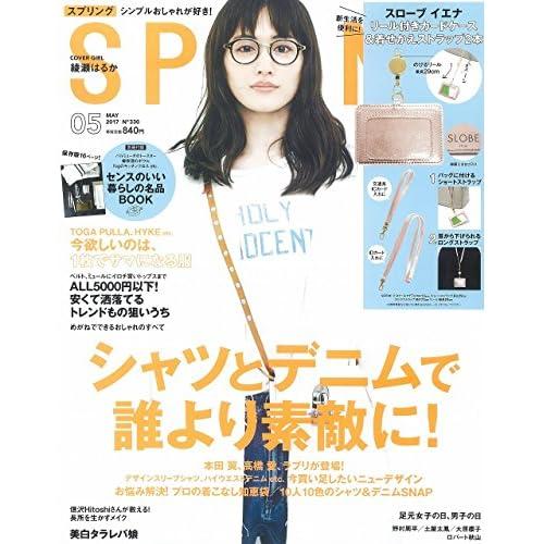 SPRiNG 2017年5月号 表紙画像