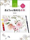 きょうから始める水彩 花を描く編