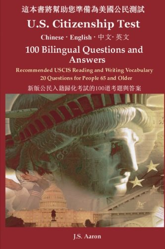U.S. Citizenship Test (Chinese – English) 100 Bilingual Questions and Answers (Chinese Edition)