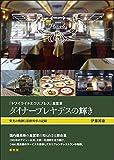 「トワイライトエクスプレス」食堂車 ダイナープレヤデスの輝き:栄光の軌跡と最終列車の記録
