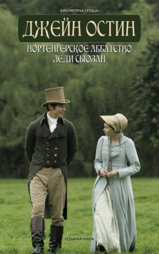 Northanger Abbey. Lady Susan