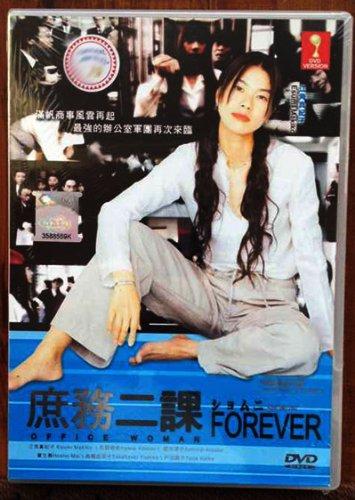 Shomuni aka Office Woman Forever (Japanese Movie w. English Sub, All region DVD Version)