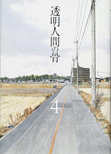 透明人間の骨 4 (ヤングジャンプコミックス)