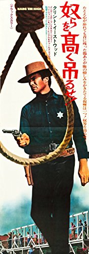 Xxl Japanese Poster Hang Em High Clint Eastwood In Inches
