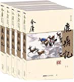 金庸作品集(32-36):鹿鼎记(新修版)(套装共5册)