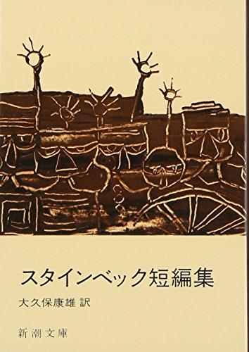 スタインベック短編集 (新潮文庫)