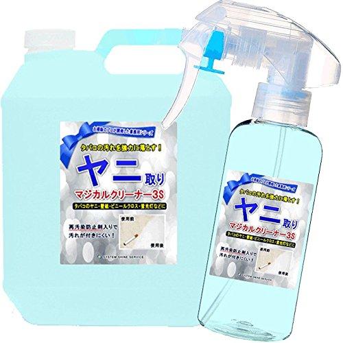 シミ抜き剤 汚れ落とし タバコ ヤニ 専用 業務用 洗剤 マジカルクリーナー3S スプレーボトル付き 《4L》 B019I97EUM