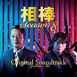 相棒 Season 8 オリジナル・サウンドトラック