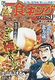 極食キングワイドSP新たなる再建!編 (Gコミックス)