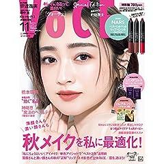 VOCE 特別版 表紙画像