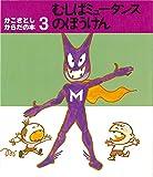 img - for Mushiba myu  tansu no bo  ken book / textbook / text book