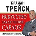 The Art of Closing the Sale: The Key to Making More Money Faster in the World of Professional Selling [Russian Edition]   Livre audio Auteur(s) : Brian Tracy Narrateur(s) : Stepan Ivanov
