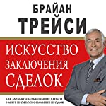 The Art of Closing the Sale: The Key to Making More Money Faster in the World of Professional Selling [Russian Edition] | Brian Tracy