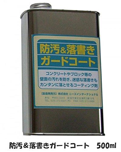 園芸用品 便利 おすすめ コンクリートブロック用コーティング剤 防汚&落書きガードコート 500ml B00WJGJ2UM