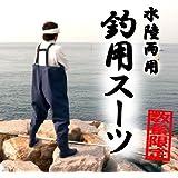 水場作業に!ウェーダー釣具/水陸両用 釣り用スーツ