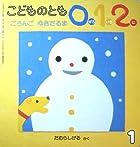 こどものとも012 (サラちゃんサラちゃん 2000年1月1日, 通巻58号)
