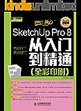 SketchUp Pro 8从入门到精通(全彩印刷) (设计师梦工厂·从入门到精通)