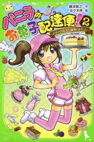 バニラのお菓子配達便!(2)  ~スイーツ女王と秘密のドレス~ (角川つばさ文庫)