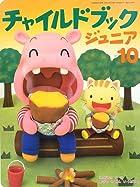チャイルドブックジュニア〈2012 10〉こんげつのテーマ あきのしぜんいっぱい!