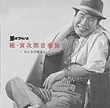 Soundtrack - Otoko Ha Tsuraiyo Zoku Torajirou Ongaku Tabi Minna No Tora San (2CDS) [Japan CD] SOST-3003