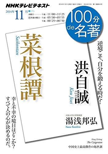 洪自誠『菜根譚』 2014年11月 (100分 de 名著)