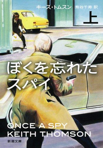 ぼくを忘れたスパイ〈上〉 (新潮文庫)