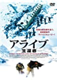 アライブ-生還者- [DVD]
