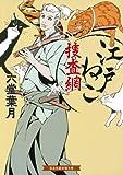 江戸ねこ捜査網 (招き猫文庫)