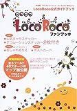 LocoRocoファンブック 全40ステージマップ付き (TJ MOOK)
