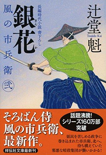 銀花 風の市兵衛 弐』|感想・レ...