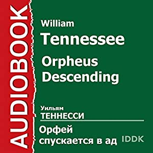 Orpheus Descending [Russian Edition] Audiobook