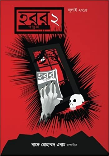 Book Horror Potrika (Issue 2, July 2015): First Bengali Horror Magazine on Amazon by Nafee Muhammad Anam (2015-06-21)