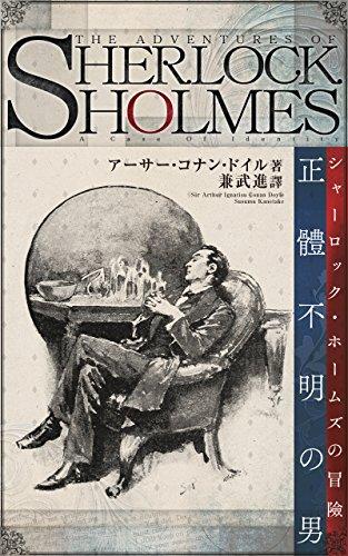 正體不明の男 シャーロック・ホームズの冒險
