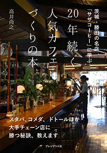 20年続く人気カフェづくりの本:茨城.勝田の名店「サザコーヒー」に学ぶ