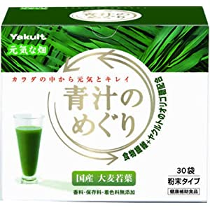 ヤクルト 青汁のめぐり 225g(7.5g×30袋)
