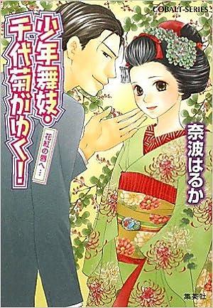 少年舞妓・千代菊がゆく!