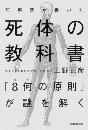 監察医が書いた死体の教科書 「8何の原則」が謎を解く